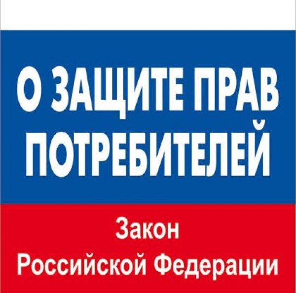 zaschita_prav_potrebitelei
